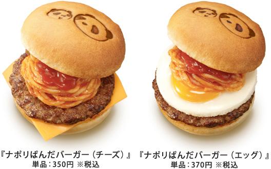 lotteria-panda-burger